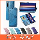 SONY Xperia5 Xperia1 Xperia10 Xperia10+ 曼陀羅皮套 手機皮套 壓紋 插卡 支架 磁扣 掀蓋殼 保護套