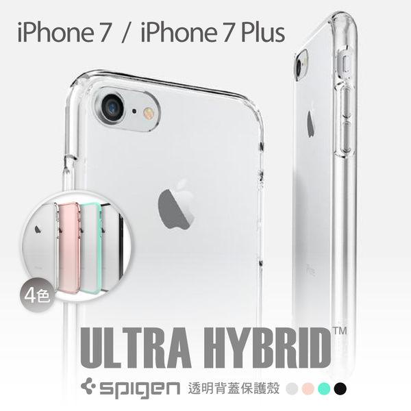 出清 公司貨 SGP iPhone 8 7 4.7 Plus 5.5 Ultra Hybrid 矽膠 邊框 防刮 透明 背蓋 保護殼 手機殼