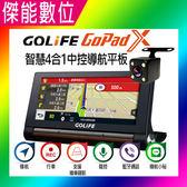 GOLiFE GoPad X【附倒車顯影鏡頭+32G】智慧WiFi 四合一 中控行車導航平板 行車紀錄器 衛星導航