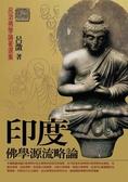 (二手書)印度佛學源流略論(新版)