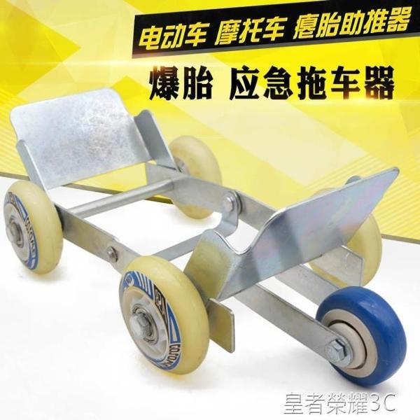 拖車器 電動車癟胎助推器機車三輪車輪胎爆胎應急器助力拖車加厚鋼板 皇者榮耀3C