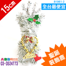 B1961-2★6吋聖誕裝飾鹿_15cm_銀#聖誕派對佈置氣球窗貼壁貼彩條拉旗掛飾吊飾