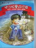 【書寶二手書T1/兒童文學_IKZ】把沙粒變珍珠-小故事大道理04_華品編輯部