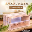 優質成品巢框穿好銅眼帶巢框一體中意蜂巢框蜜蜂蜂箱專用巢框 好再來小屋 igo