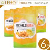 LEHO《嚐。原味》義式香辣特濃乳酪絲80g(6入)(平均1包$166元)