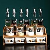 調料架油瓶壺鹽罐調料盒家用調味料罐玻璃置物組合【極簡生活】