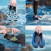 涉水鞋情侶沙灘鞋滑水游泳鞋溯溪赤足鞋貼膚軟鞋潛水鞋跑步機鞋子 樂活生活館