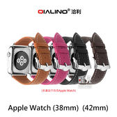 【飛兒】QIALINO Apple Watch 1/2/3 (38mm/42mm) 經典二代真皮錶帶 真皮錶帶 (K)