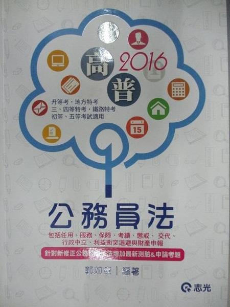 【書寶二手書T2/進修考試_DBU】2016高普_公務員法_郭如意