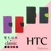 HTC 蝴蝶機 X920e / 蝴蝶2 B810 / 蝴蝶3 B830 / 蝴蝶s 經典款 TPU 側掀可立皮套 保護殼 手機支架
