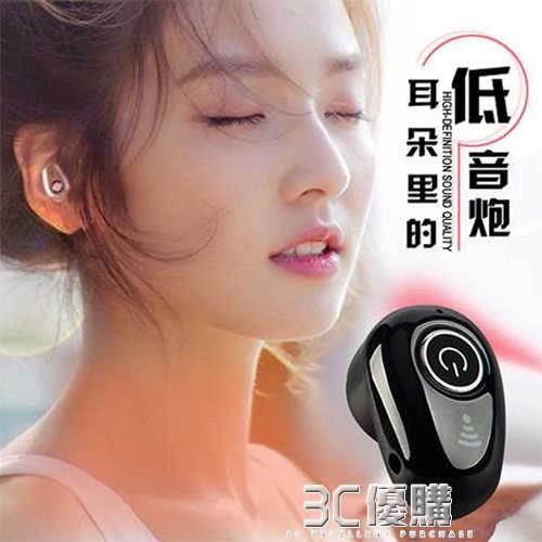 無線藍芽耳機入耳塞掛式無線運動跑步隱形迷你oppo華為vivo通用型HM 3c優購