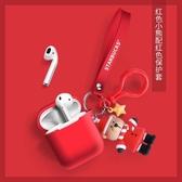 通用2代沃倫卡 airpods保護殼可愛卡通蘋果藍芽耳機盒保護殼掛件 交換禮物