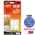 3M 無痕月曆掛鉤白色(承重0.22kg/支)