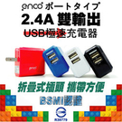 【小樺資訊】enco充電器雙輸出 BSMI認證2.A/手機.平板皆可以適用.三星.APPLE.蘋果.SONY.LG