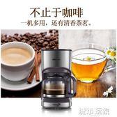 咖啡機 KFJ-A07V1咖啡機家用全自動迷你美式小型滴漏式咖啡壺 mks阿薩布魯