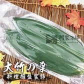 大竹葉100片/包#綠竹葉#壽司#生魚片#擺盤#裝飾#日本料理