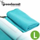 【蜂鳥 greenhermit  超細纖維速乾毛巾 藍 L 】 TB5103/吸水毛巾/毛巾/運動毛巾/旅遊毛巾