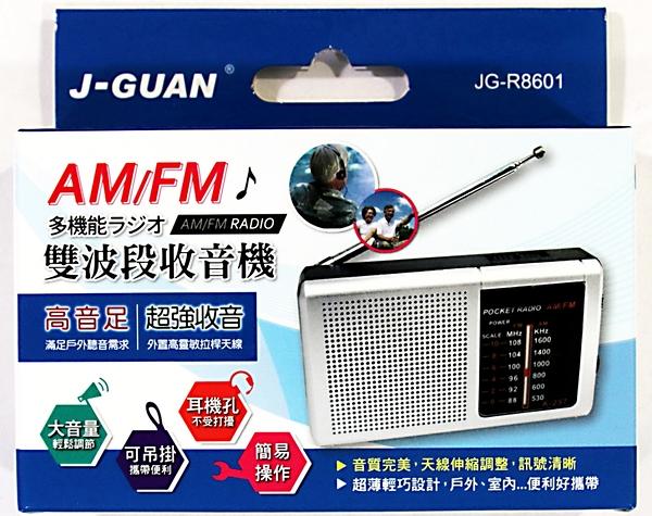 晶冠雙波段收音機AM/FM