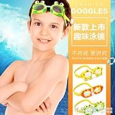 INTEX兒童泳鏡護目鏡防水防霧大框游泳眼鏡男童女童小孩潛水裝備 怦然新品