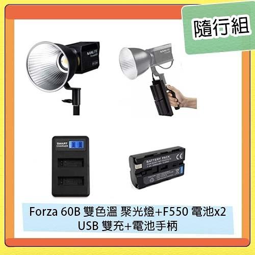 NANGUANG 南冠/南光 Forza 60B 雙色溫 聚光燈+F550 電池x2+USB 雙充+電池手柄 隨行組 直播 遠距教學 視訊