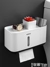 紙巾盒 衛生間紙巾盒廁所衛生紙置物架創意抽紙盒廁紙盒免打孔防水卷紙筒 智慧