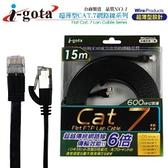 Cat.7超高速薄型網路連接線 15米