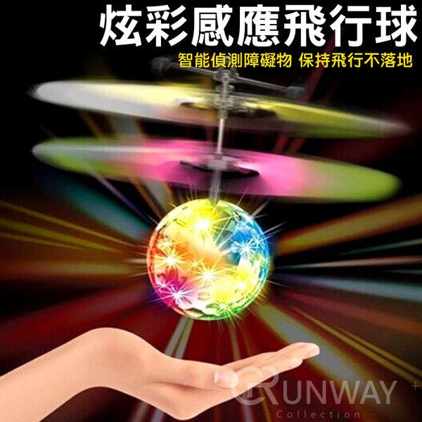 【24H】魔幻金探子 FLYING BALL 炫彩感應飛行球 智能飛行器 水晶球 運動休閒玩具