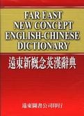 (二手書)遠東新概念英漢辭典