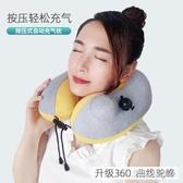 充氣枕 旅行脖子枕按壓自動l充氣U型護頸枕午睡便攜頸托坐車飛機頸部靠枕【果果新品】
