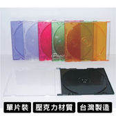 台灣製造 CD盒 光碟盒 單片裝 CD保存盒 5mm厚 壓克力材質 光碟保存盒 DVD盒 光碟收納盒