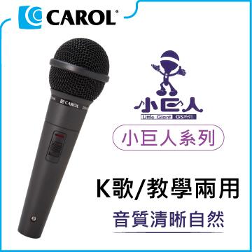 【CAROL】K歌/教學兩用麥克風 GS-56 – 音質清晰自然