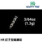 漁拓釣具 HR NAIL SINKER 1.3g [釘子型鎢鋼鉛]