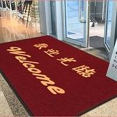 歡迎光臨門墊進門門廳地墊門口出入平安入戶門腳墊迎賓訂製地毯 【全館免運】