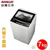 【SANLUX 台灣三洋】7kg 定頻單槽洗衣機《ASW-70MA》金級省水