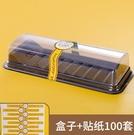 蛋糕盒 烘焙長條梯形蛋糕卷盒虎皮卷瑞士卷壽司卷包裝盒西點糕點塑料盒子【快速出貨八折下殺】