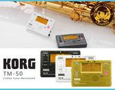 【小麥老師樂器館】調音節拍器 二合一 【L29】KORG TM-50 調音器 節拍器 TM50另有 CA 40