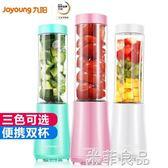 九陽榨汁機家用迷你小型便攜式電動榨汁杯全自動果蔬多功能果汁機 『米菲良品』  igo