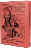 法醫.屍體.解剖室3:重返犯罪現場—專業醫生解析157道懸疑、逼真的謀殺手法...