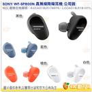 SONY WF-SP800N 真無線降噪耳機 公司貨 SP800N 藍牙耳機 無線耳機 耳塞式耳機 降噪 防水