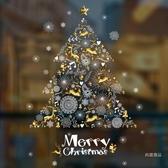 聖誕節貼紙 商場店鋪櫥窗店面布置用品玻璃門貼紙聖誕樹墻貼聖誕節裝飾品貼畫 聖誕節 交換禮物