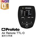 Profoto Air Remote TTL-O Olympus 發射器 觸發器 901046 遙控引閃器 佑晟公司貨