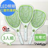 NP-10(3入組)【NAKAY】USB充電LED三層捕蚊拍電蚊拍(NP-10)雙擊安全鈕設計