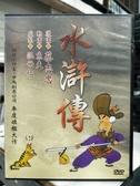 挖寶二手片-B34-正版DVD-動畫【蔡志忠漫畫/水滸傳】-國語發音(直購價)