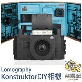 LOMOGRAPHY KONSTRUKTOR DIY LOMO DIY 底片機 135mm 底片相機 LOMO 情人節 禮物