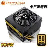 曜越 Toughpower TP-650PCG 650W 電源供應器 80PLUS 金牌 GOLD Thermaltake