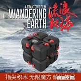 流浪地球正版指尖積木無限魔方益智自由拼裝積木男孩玩具減壓神器 創意空間