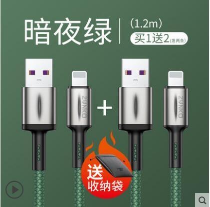蘋果數據線iphone7plus手機8PD快充11pro加長6s8P沖電線xsmax2米x閃充 創意新品