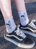 5雙ins長襪子女韓版學院風中筒襪日繫搞怪韓國ulzzang街頭潮學生 父親節超值價