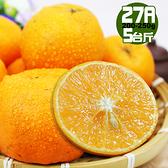 【果之家】台灣黃金薄皮爆汁27A特級茂谷柑(5台斤 單顆250-200g)