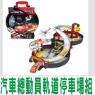 汽車總動員輪胎停車場 兒童拼裝多層軌道車...